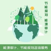 能源审计、节能规划咨询服务
